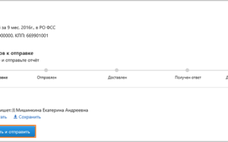Нулевая отчетность в ФСС в 2019-2020 годах: образец заполнения и основные правила