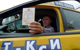 Патент на такси в 2019-2020 годах, ЕНДВ и другие возможные системы налогообложения