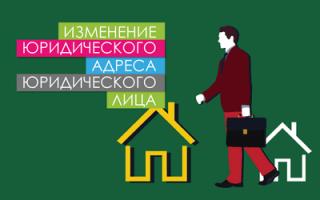 Смена юридического адреса ООО в 2019 году: пошаговая инструкция и образец заполнения формы
