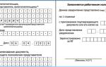 Переход с ЕНДВ на УСН, при совмещении и в обратном случае: инструкция и образец заявления