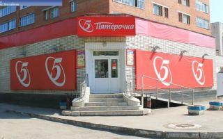 Стоимость франшизы магазина «Пятерочка» и отзывы о ней