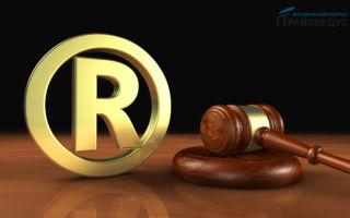 Ответственность и штрафы за незаконное использование товарного знака