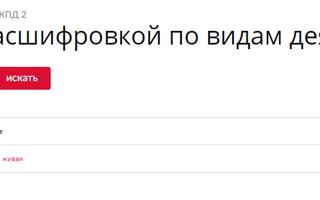 ОКПД 2 с 2019 года с расшифровкой и поиском по наименованию