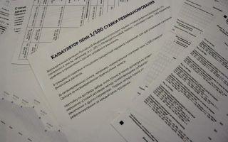Расчет неустойки по ставке рефинансирования: формула и пример