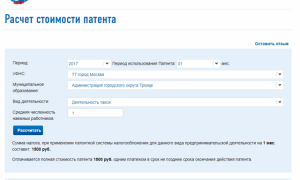 Патент для ИП «розничная торговля»: стоимость и образец заявления