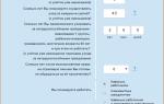 Пенсионный калькулятор онлайн: как рассчитать будущую пенсию по-новому