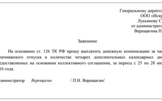 Облагается ли компенсация отпуска при увольнении НДФЛ в 2019-2020 годах