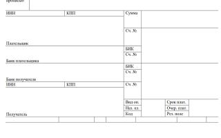 Образец заполнения платежного поручения на 2019-2020 годы: порядок оформления