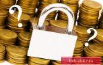 Резерв по сомнительным долгам: проводки, создание и начисление