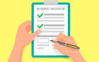 Заявление о возврате суммы излишне уплаченного налога: пример и порядок заполнения, сроки