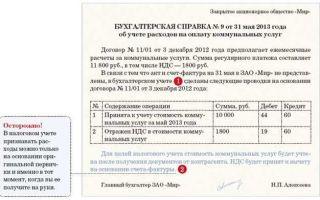 Образец бухгалтерской справки: скачать форму, как написать и оформить, пример