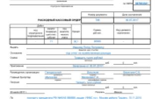 Расходный кассовый ордер: правила заполнения бланка и порядок его подачи