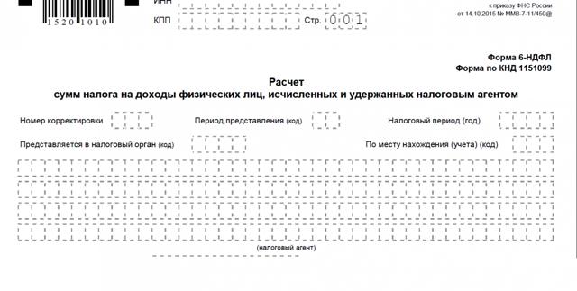 Как сделать корректировку 6-НДФЛ за 1,2,3,4 квартал 2020 года: можно ли корректировать, подача уточненной декларации (уточненки)