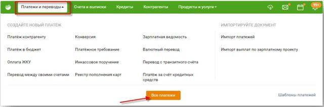 Платежное поручение: онлайн заполнение, как создать