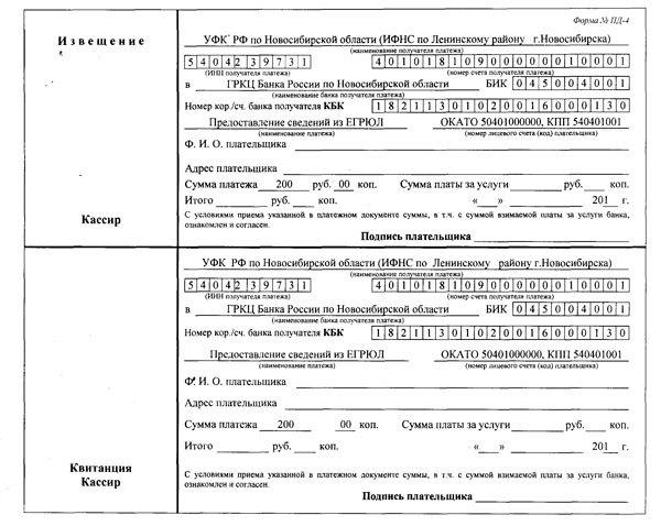 Как заказать выписку из ЕГРЮЛ в 2019 году в налоговой: реквизиты заявления, справки, доверенности, КБК, получение расширенной выписки