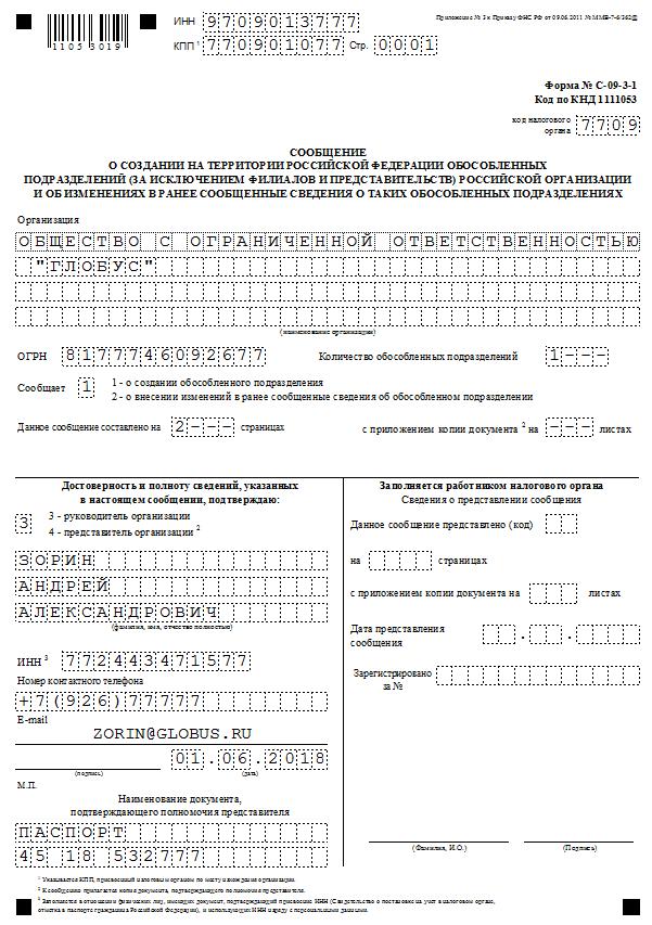 Обособленное подразделение организации и юридического лица: что это по НК РФ, как происходит смена адреса и наименования в 2019-2020 годах