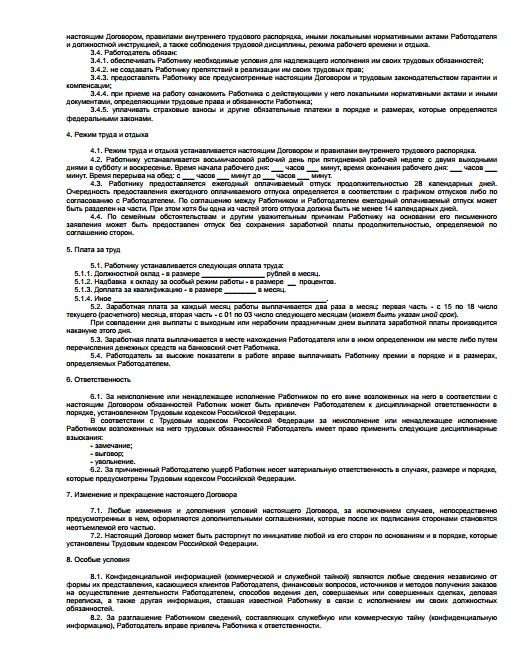 Трудовой договор: как составить и заполненный образец 2019 — 2020