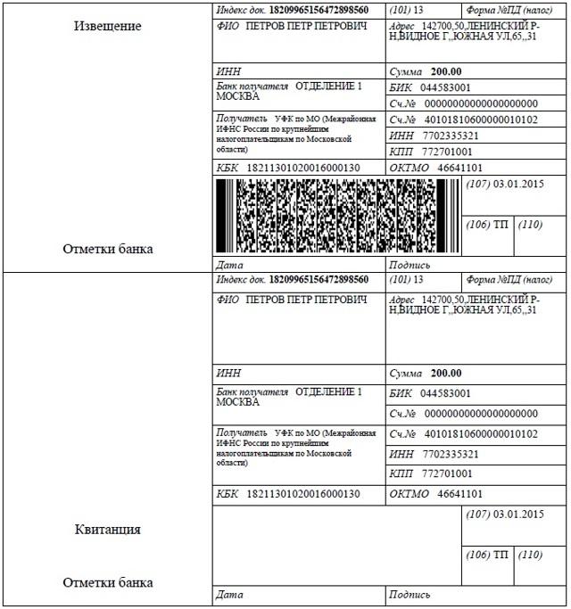 Госпошлина за регистрацию ООО в 2019-2020 годах: как происходит уплата при смене юридического адреса, скачать реквизиты, как оплатить физическому лицу