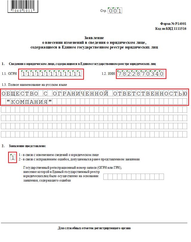 Новая форма Р14001: смена директора в ООО в 2019 году, пошаговая инструкция по заполнению, скачать образец в excel