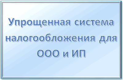 Упрощенная система налогообложения для ООО в 2019-2020 годы: учет доходов и расходов, календарь отчетности