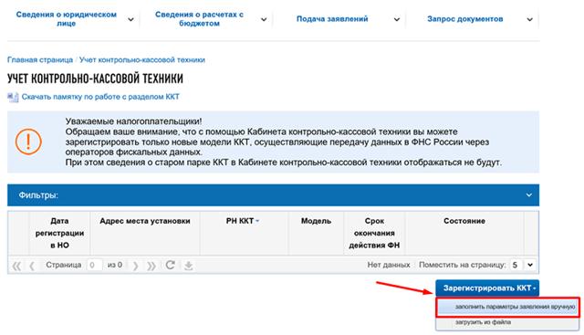 Регистрация ККТ по новому порядку и ее особенности в налоговой: скачать бланк заявления