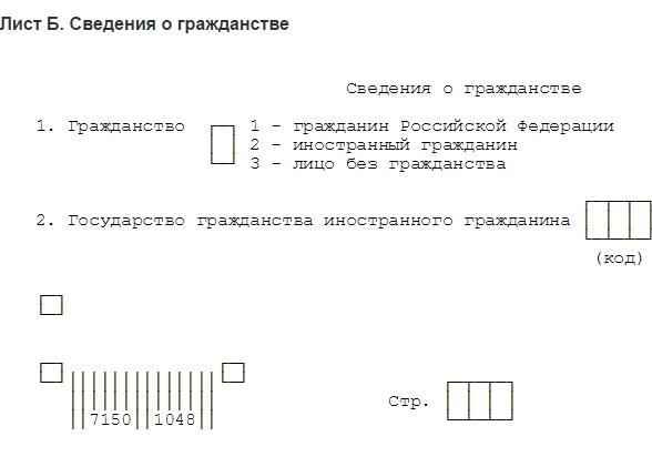 Заявление по форме Р24001: особенности оформления в 2019-2020 годах, скачать образец