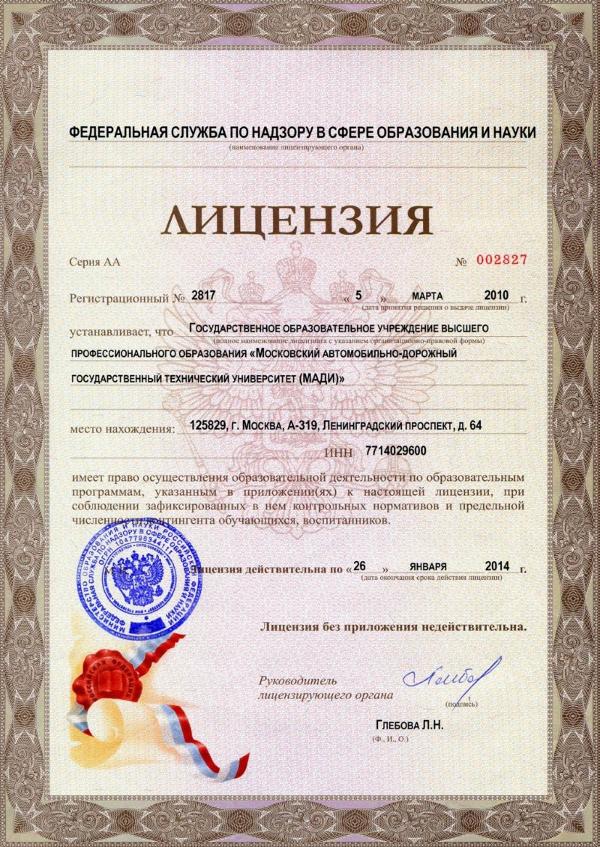 Реестр лицензий на образовательную деятельность: как проверить и где