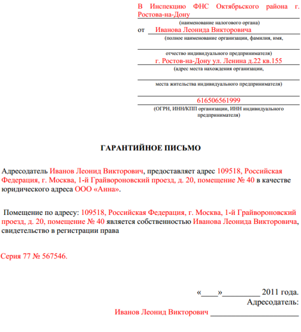 Регистрация ООО на домашний адрес учредителя в 2019-2020 годах по месту жительства и прописки: можно ли зарегистрировать в квартире