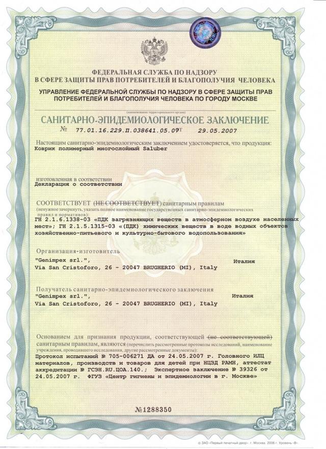 Реестр санитарно-эпидемиологических заключений Роспотребнадзора: экспертное заключение