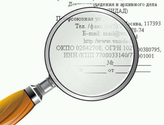 Что такое свидетельство ОГРНИП, как узнать и его расшифровка