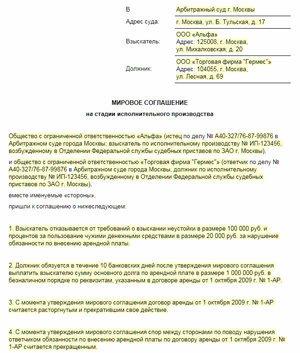 Мировое соглашение на стадии исполнительного производства: скачать образец, порядок заключения и утверждения