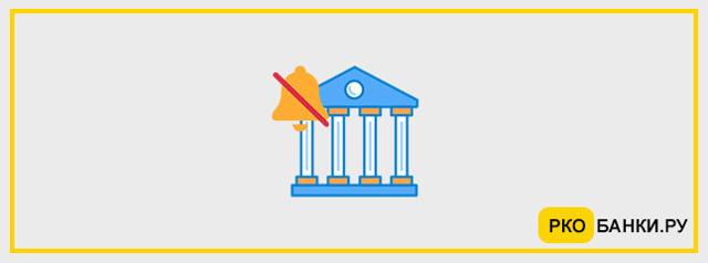 Как уведомить налоговую об открытии расчетного счета в 2019-2020 годах: справка из ФНС, способы уведомления