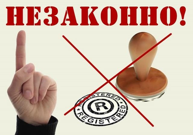 Ответственность и штрафы за незаконное использование товарного знака: ГК РФ и УК РФ