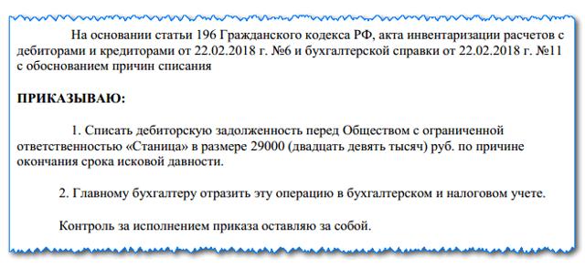 Приказ о списании дебиторской задолженности: образец 2019-2020 годов
