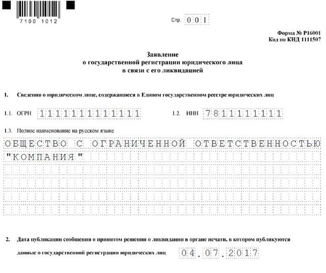 Форма Р16001: образец заполнения 2020 года, порядок составления и подачи документа