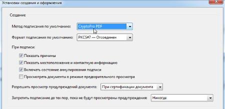 Как подписать документ электронной подписью: как поставить на pdf, word, архив, как пользоваться КриптоПРО