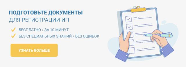 Как зарегистрировать ИП в 2019-2020 годах самостоятельно: пошаговая инструкция и порядок регистрации индивидуального предпринимателя, где зарегистрировать, причины для отказа