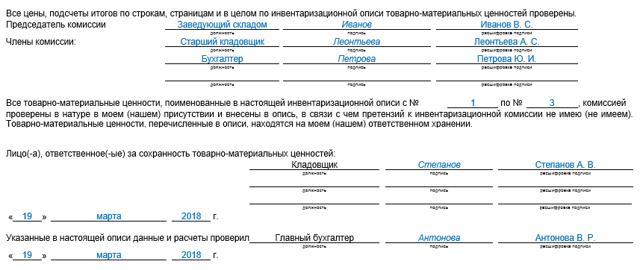Инвентаризационная опись товарно-материальных ценностей: скачать бланк и образец заполнения формы ИНВ-3, пример оформления