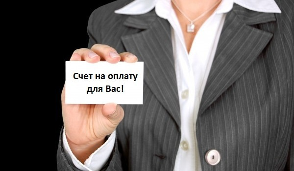 Образец счета на оплату: скачать бланк, порядок выставления на предоплату, со скидкой, физическому лицу от ООО, от ИП