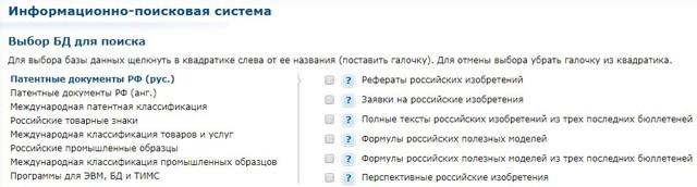Официальный сайт реестра товарных знаков Роспатента ФИПС: особенности включения в реестр и регистрации