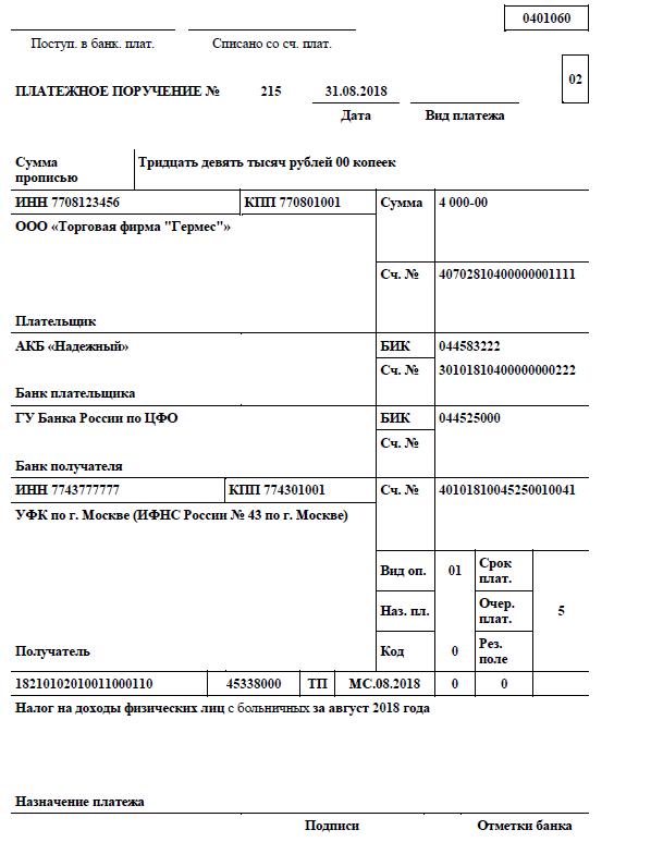 НДФЛ с больничного листа в 2019-2020 годах: облагается ли, сроки перечисления и выплаты, справка 2-НДФЛ