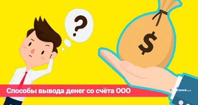 Как снять деньги с расчетного счета ИП и ООО: как обналичить денежные средства, как вывести прибыль