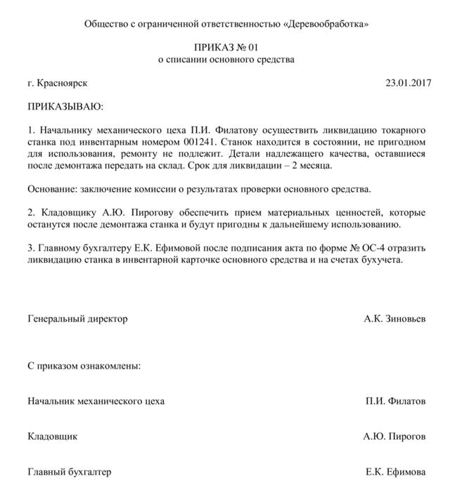 Утилизация компьютерной техники: неисправности для списания, образец оформления акта, как списать с основных средств