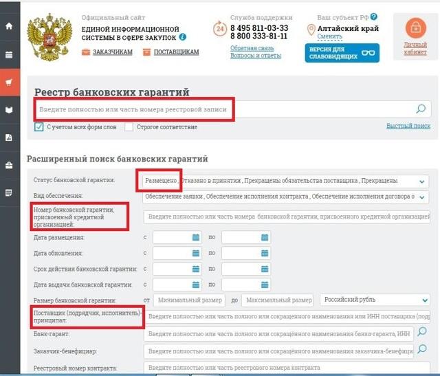 Реестр банковских гарантий: №223-ФЗ, как проверить документ, список банков, Госзакупки и ЕИС