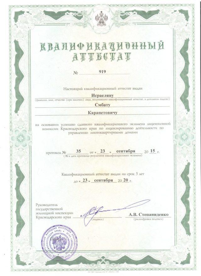 Лицензия на управление многоквартирными домами: как получить, особенности управления, основные требования