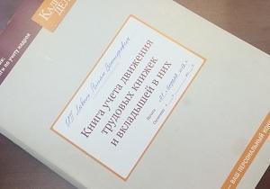 Журнал учета трудовых книжек: скачать образец бесплатно, правила заполнения книги учета движения трудовых и вкладышей, как прошить, исправления в книге, учет в кадровом отделе, опломбирование и нумерация, сколько хранится, заполнение титульного листа