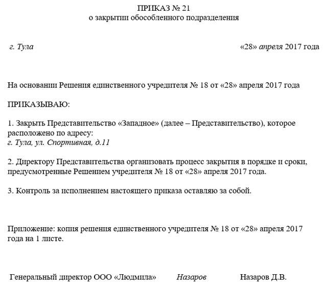 Снятие с учета и закрытие обособленного подразделения в 2020 году: образец приказа