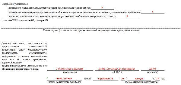 Форма 2-ТП «Отходы» Росприроднадзора: скачать образец 2020 года, инструкция по заполнению