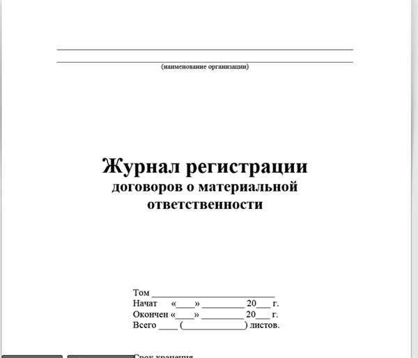 Образец заполнения журнала регистрации трудовых договоров