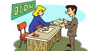 ОГРН юридического лица и организации: что это и где его взять, кто выдает и как получить